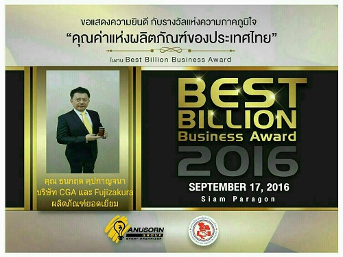 BEST BILLION Business Award 2016